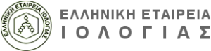 Ελληνική Εταιρεία Ιολογίας (ΕΕΙ)