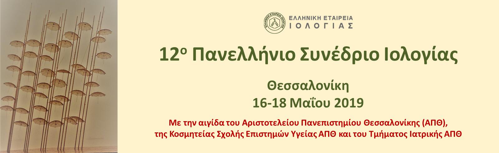 12° Πανελλήνιο Συνέδριο Ιολογίας - banner